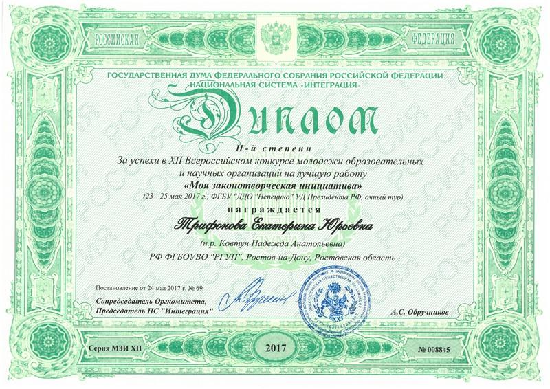 Российская академия правосудия Новости  Директор и научные руководители студентов также были награждены дипломами